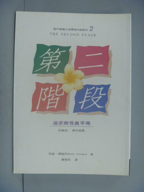 【書寶二手書T9/兩性關係_LMI】第二階段-追求兩性真平等_謝瑤玲