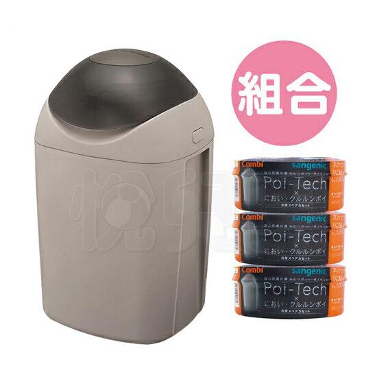Combi康貝POI-TECH異味密封器尿布處理器+強力防臭抗菌膠捲3入(溫暖灰)【悅兒園婦幼生活館】