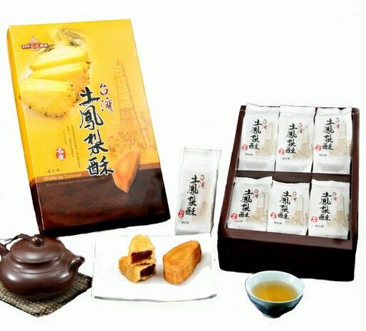 康成台灣型土鳳梨酥禮盒