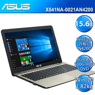 【最高現折$850】ASUS 華碩 15.6吋 X541NA-0021AN4200 Intel 四核 Win10 筆記型電腦 黑(下單前敬請先詢問庫存)