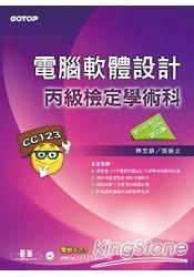 電腦軟體 丙級檢定學術科:Visual Basic 2008 第三版  附影音教學光碟