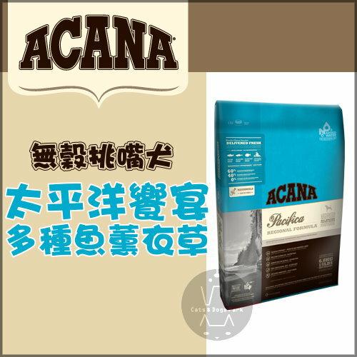 +貓狗樂園+ ACANA|愛肯拿。無穀挑嘴成犬:太平洋饗宴-多種魚薰衣草。1.2kg|$595--新配方