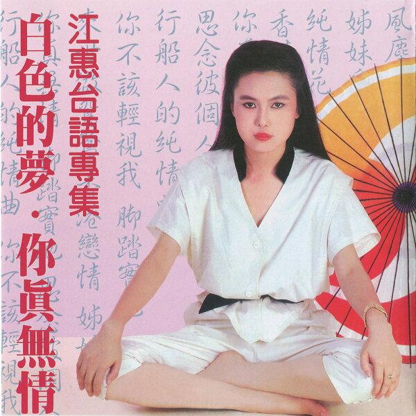 江蕙白色的夢‧薄情郎2CD