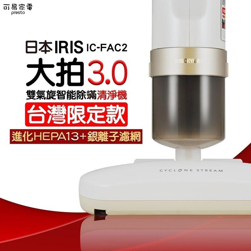日本IRIS 大拍3.0升級版 雙氣旋超輕量除蟎吸塵器 (可易公司貨) IC-FAC2 升級HEPA13銀離子濾網 0
