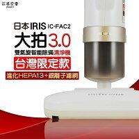 9/1-9/10領券最高再折1000元 日本IRIS 大拍3.0升級版 雙氣旋超輕量除蟎吸塵器 (可易公司貨) IC-FAC2 升級HEPA13銀離子濾網 0