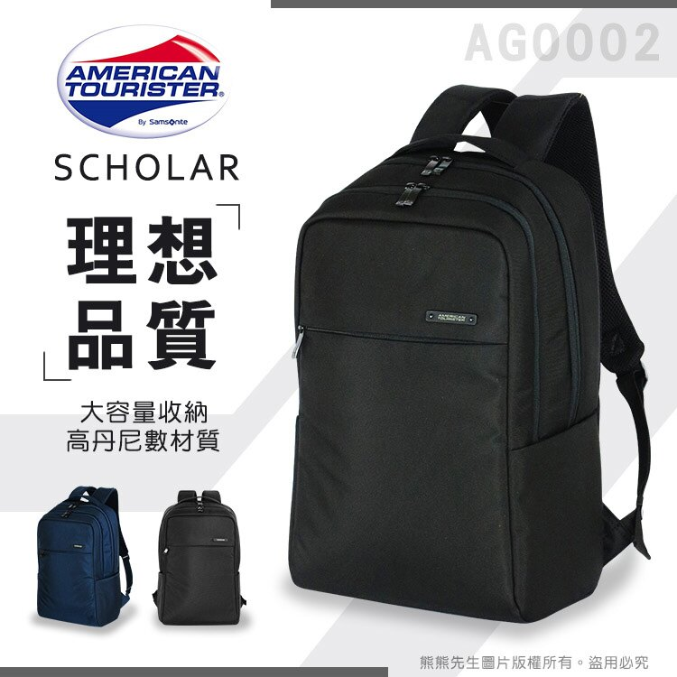 《熊熊先生》Samsonite特賣 人氣推薦7折 美國旅行者AT 大容量筆電後背包 AG0 肩背包 15.6吋電腦包 可調式背帶 Scholar系列 AGO