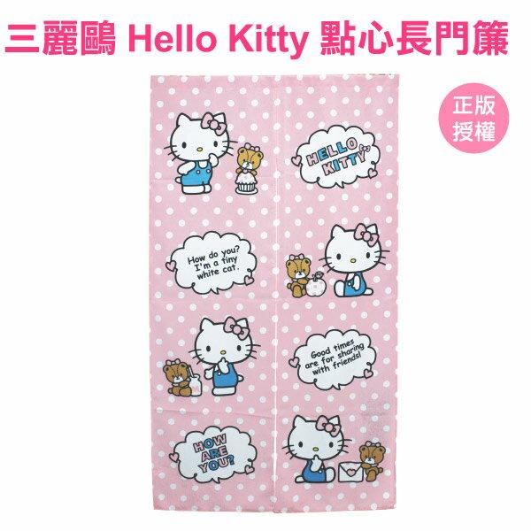 〔蕾寶〕Sanrio三麗鷗 Hello Kitty粉紅點心長門簾