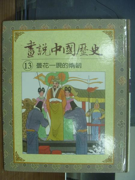 【書寶二手書T6/少年童書_QCV】畫說中國歷史_13冊_曇花一現的隋朝