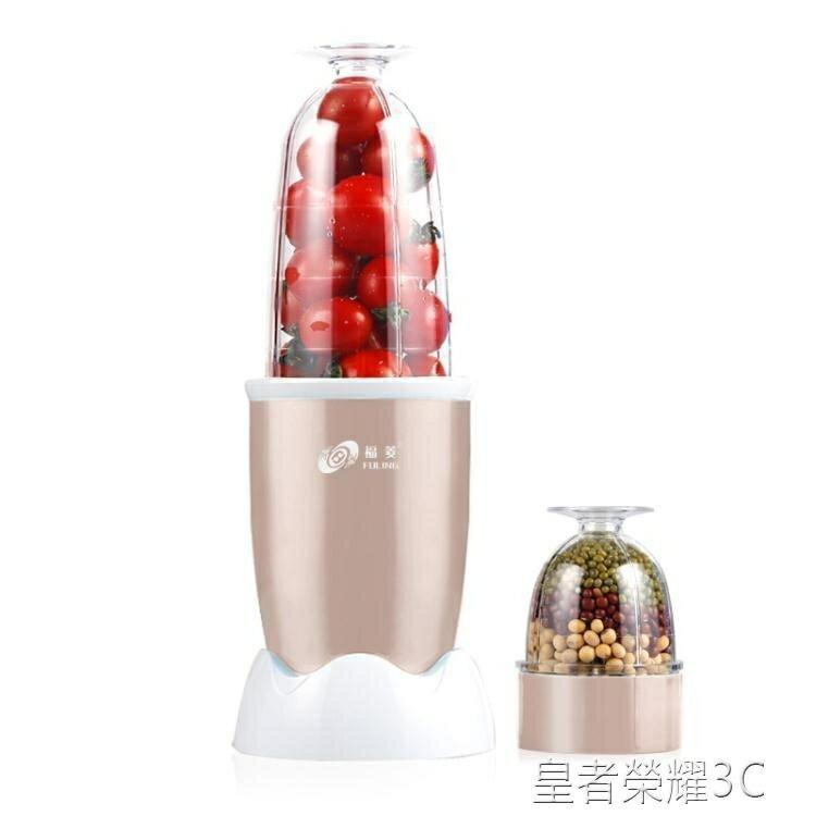 【快速出貨】小型榨汁機 榨汁機家用全自動果蔬多功能水果小型學生迷你打扎豆漿料理炸果汁 聖誕交換禮物