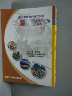 【書寶二手書T1/進修考試_MMM】103年-國文考前搶攻_東展編輯部