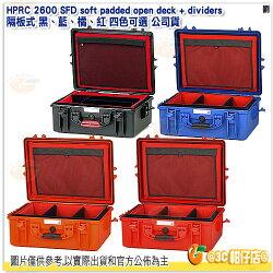 義大利 HPRC 2600 SFD soft padded open deck + dividers 隔板式 氣密箱 黑/藍/橘/紅 公司貨 收納 防水 防撞