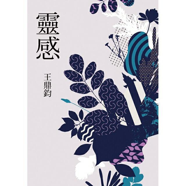 靈感(王鼎鈞經典新作) 2