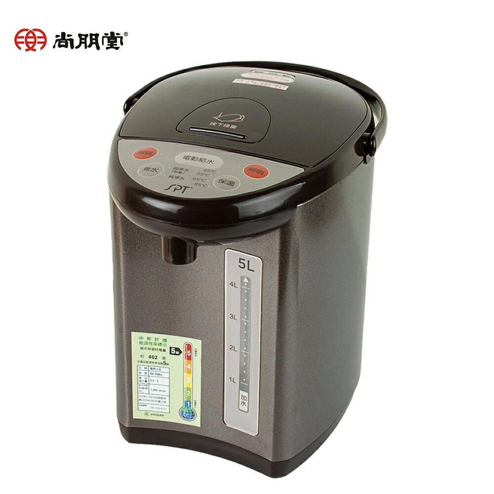 [SUNPENTOWN 尚朋堂]5L電熱水瓶 SP-750LI