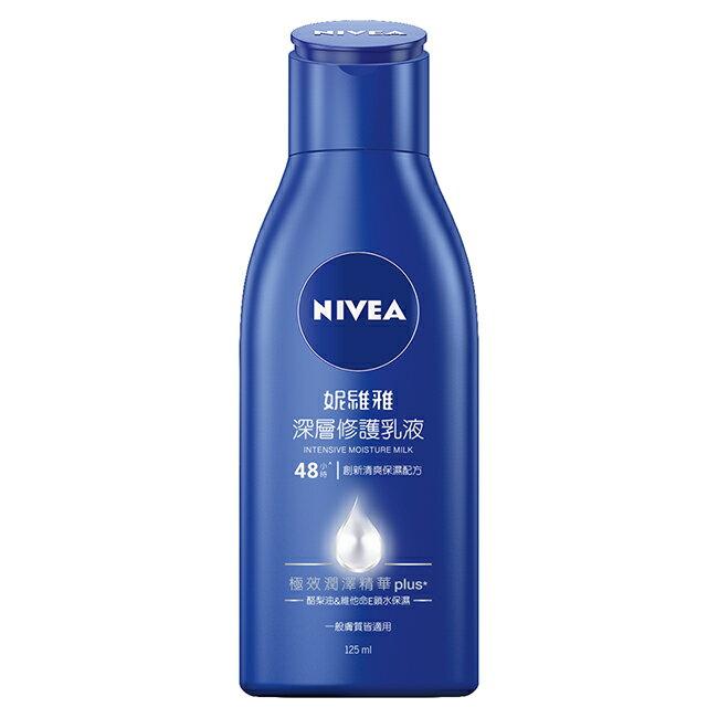 屈臣氏Watsons 妮維雅 NIVEA 深層修護潤膚乳液 125ml