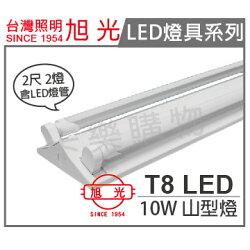 旭光 LED T8 10W 6000K 白光 2尺 2燈 全電壓 山型燈 _ SI430012