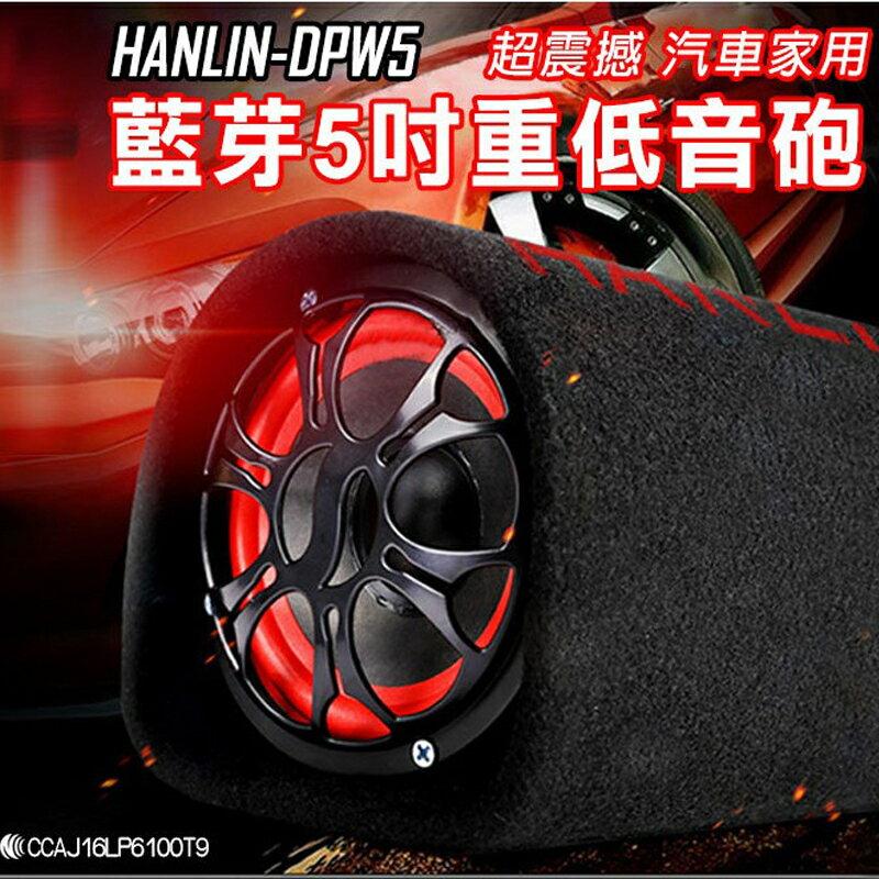台灣認證公司貨 HANLIN-DPW5 藍芽5吋重低音砲-超震撼汽車家用 (藍芽喇叭 藍牙音箱)
