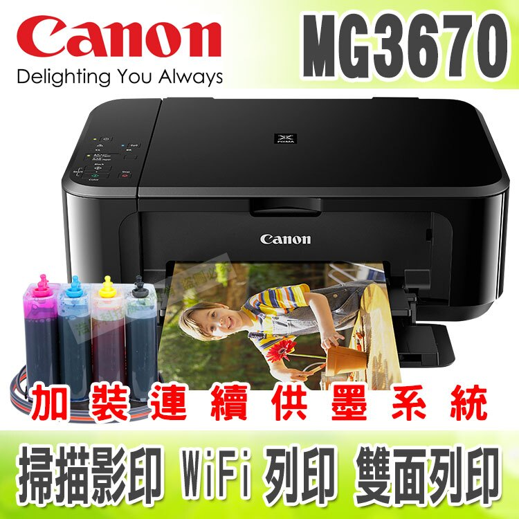 CANON MG3670【單向閥+寫真墨水】WiFI/影印/掃描/雙面列印 + 連續供墨系統