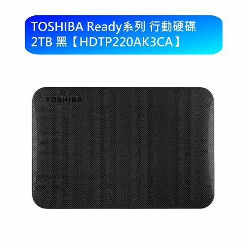 【新風尚潮流】TOSHIBA Canvio Ready USB 3.0 2.5吋 行動硬碟 2TB HDTP220A