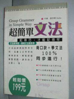 【書寶二手書T5/語言學習_GIQ】超簡單文法_張宇婷