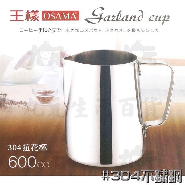 【九元生活百貨】王樣拉花杯600cc奶泡杯手沖咖啡#304不鏽鋼