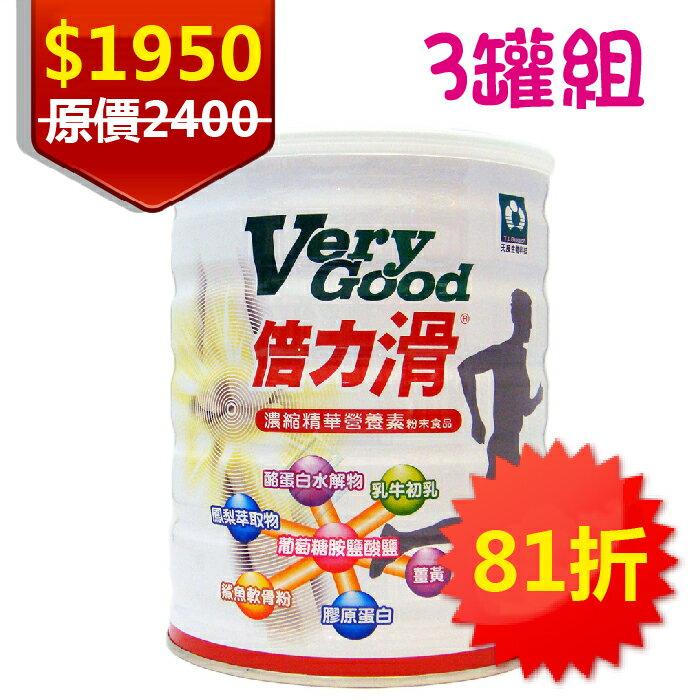 ※天良 倍力滑濃縮精華營養素900克/罐 3罐組 葡萄糖胺 膠原蛋白 EXP:2023.3.2
