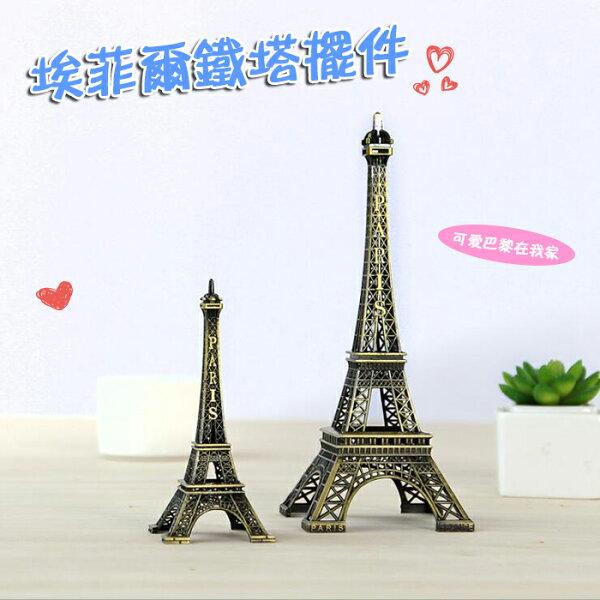 【葉子小舖】埃菲爾鐵塔擺件巴黎鐵塔擺飾生活家飾辦公室小物創意工藝復古品擺設模型客廳裝飾品懷舊鐵皮擺件