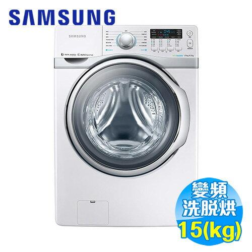 SAMSUNG 三星 15公斤 雙效威力淨洗脫烘滾筒洗衣機 WD15H7300KW/TW