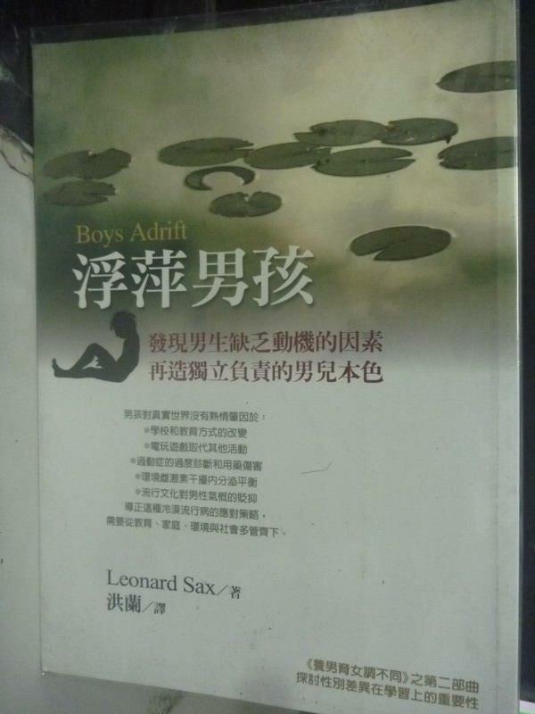 ~書寶 書T8/親子_LIS~浮萍男孩_洪蘭 Leonard Sax