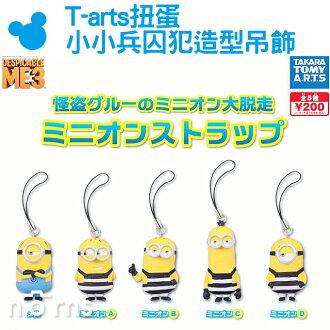 NORNS【T-arts扭蛋 小小兵囚犯造型吊飾】梅爾 日本神偷奶爸3 公仔 轉蛋 鑰匙圈 玩具