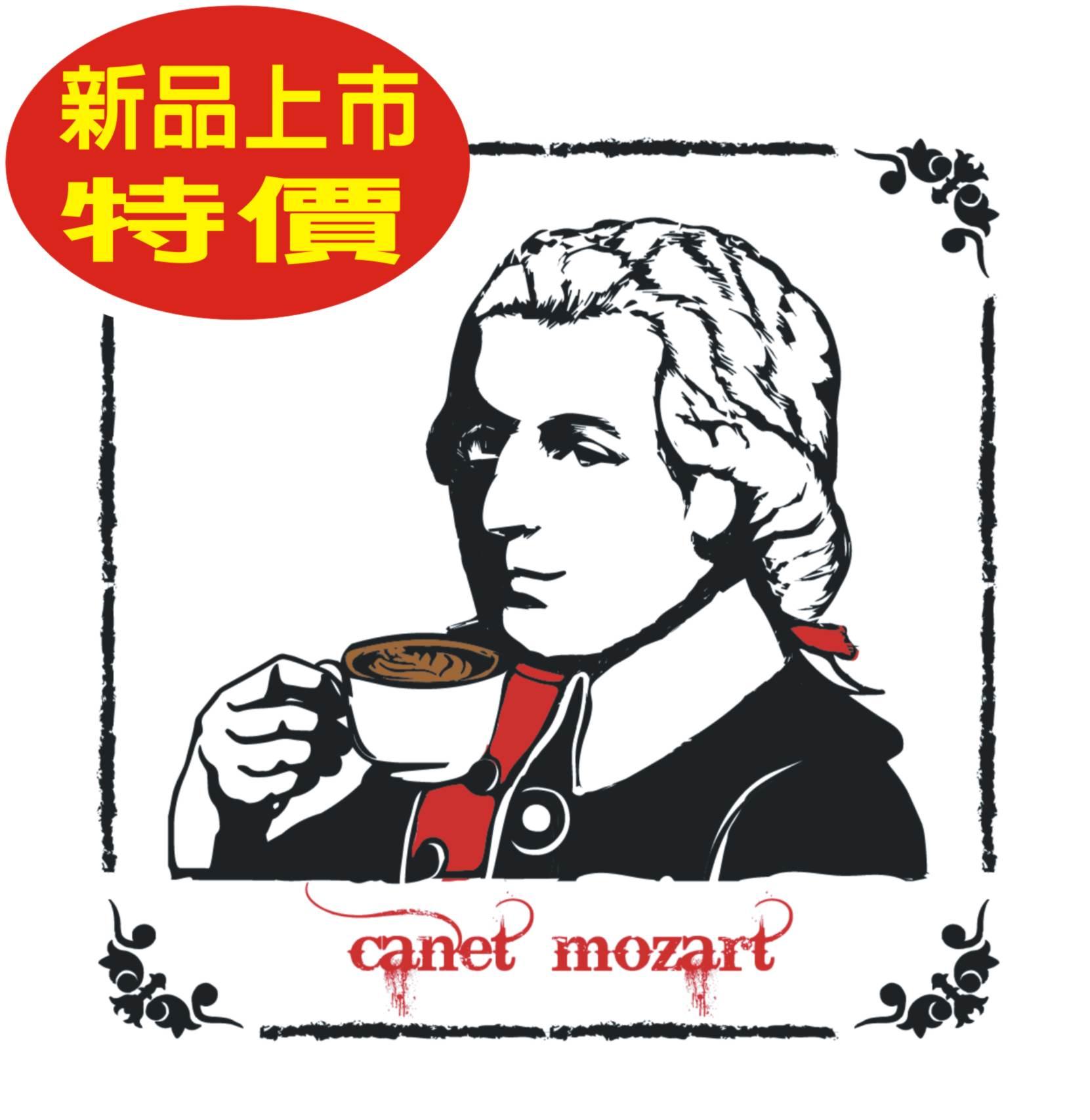 【林咖啡】哥斯大黎加 塔拉珠 卡內特莊園 音樂家系列 莫札特  葡萄乾蜜處理 SHB 250g(半磅+10%)