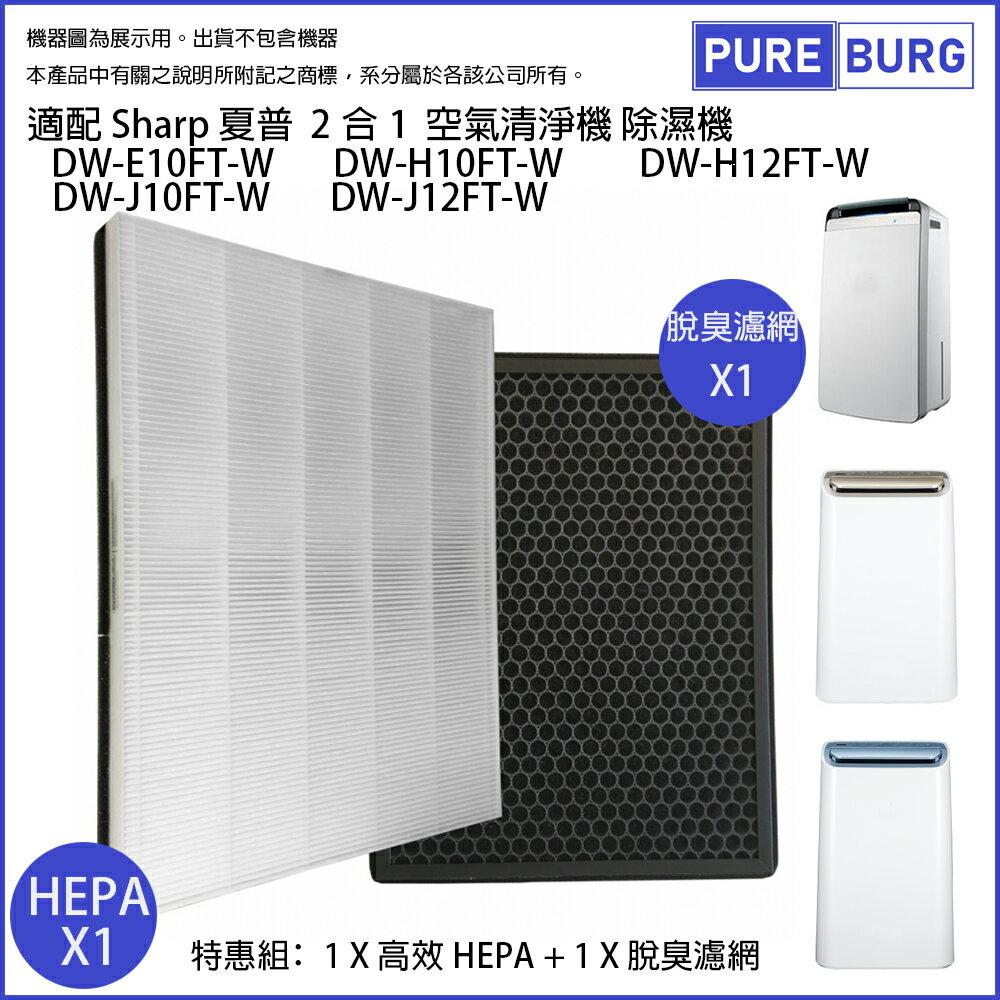 適用SHARP夏普空氣清淨除濕機+脫臭空氣濾網DW-E10FT-W DW-H10FT-W DW-H12FT-W DW-J10FT-W DW-J12FT-W