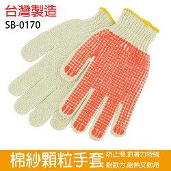 手寶棉紗顆粒手套_台灣製造