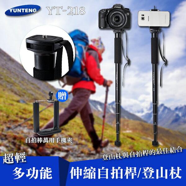 YUNTENG YT~218 超輕多 伸縮 桿 登山杖~加贈 棒萬用手機夾雲台~ 登山 爬
