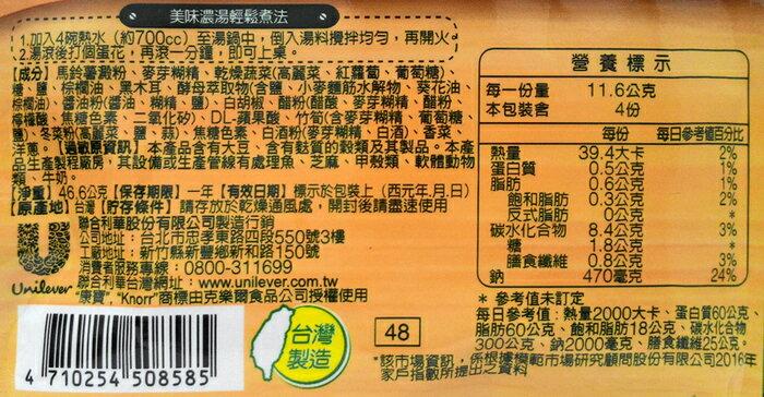 康寶 濃厚酸辣系列 港式酸辣濃湯 46.6g (2入) / 組 2