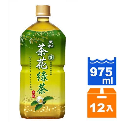黑松 茶花綠茶 無糖 975ml (12入)/箱