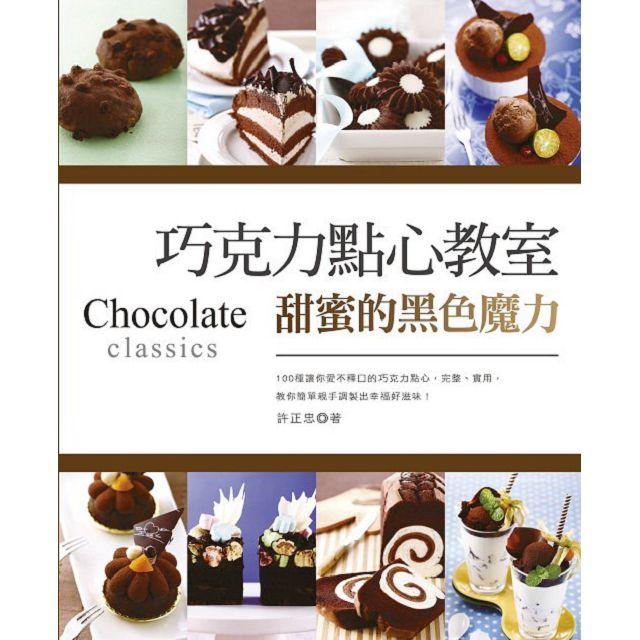 巧克力點心教室:甜蜜的黑色魔力