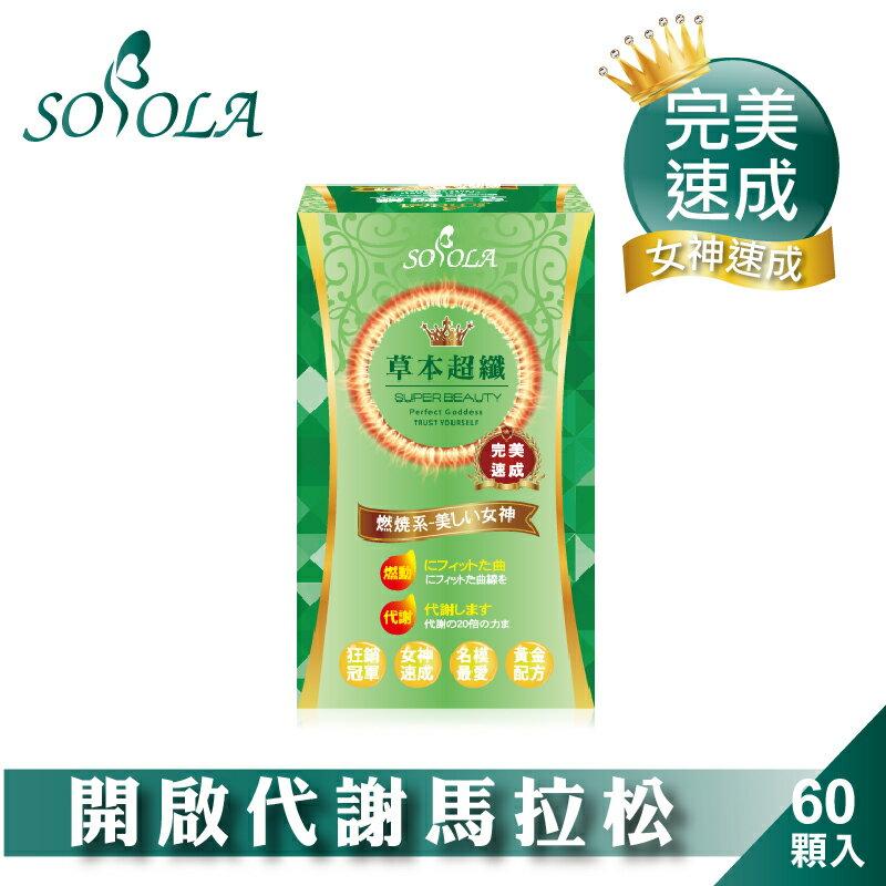 SOSOLA草本超纖膠囊 1