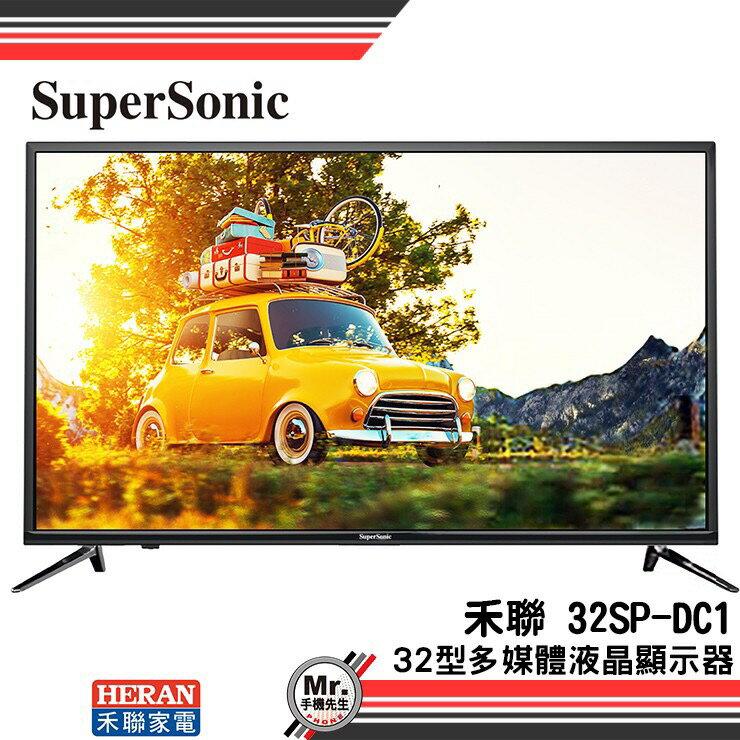 【禾聯】32型 液晶顯示器 SuperSonic 32SP-DC1 液晶螢幕 32吋 不含安裝 僅限宅配出貨 免運費回饋 手機先生