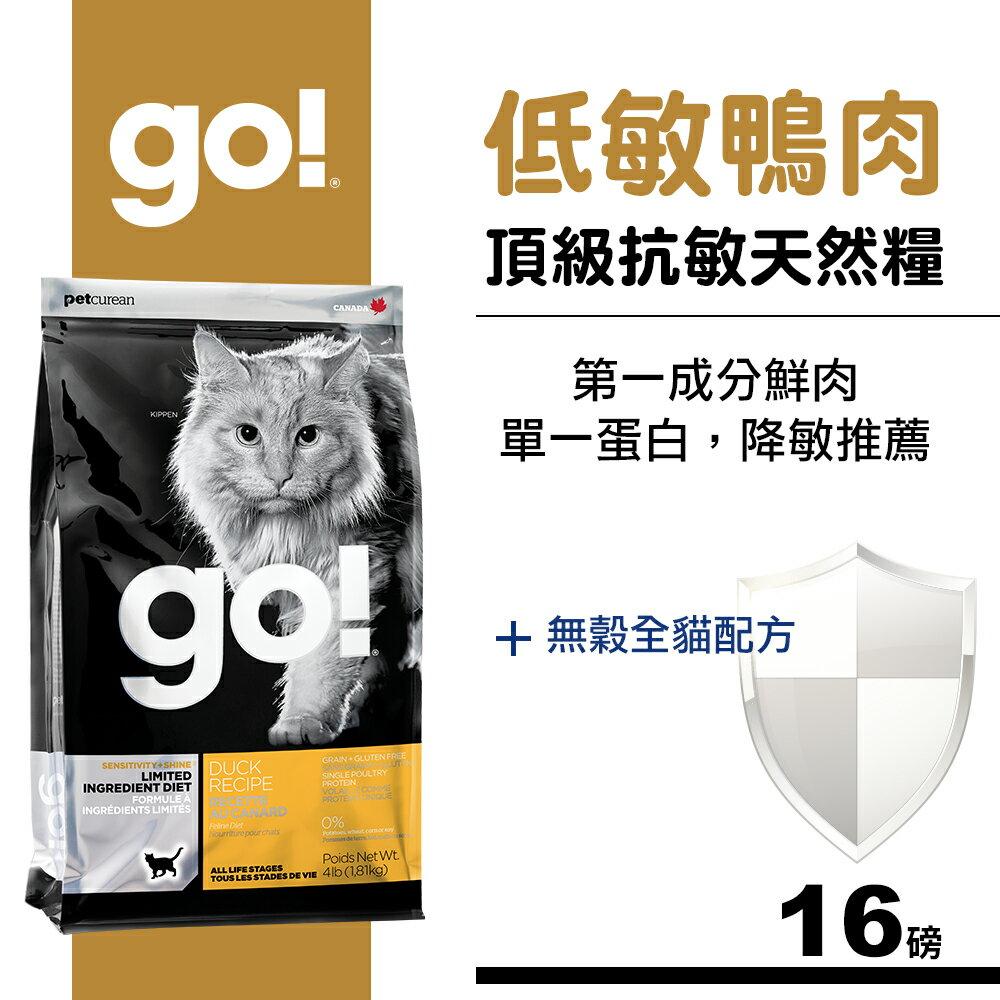 <br/><br/>  Go! 低致敏鴨肉無穀貓糧(16磅)<br/><br/>