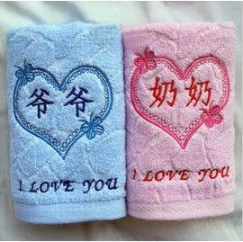 創意新奇禮物實用 母親節送長輩的生日禮物爺爺奶奶和外公外婆純棉情侶毛巾
