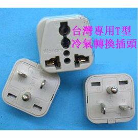 台灣專用冷氣T型轉換插頭