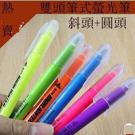 韓版文具 筆式螢光筆 彩色雙頭螢光筆 彩色筆記號筆-5801003