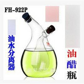 【創意醬醋瓶-舉案齊眉-FH-922P-300ml-L10*W6.5*H17cm-1套/組】 調味瓶 廚房用品之油水分離器 配蓋子-7501009