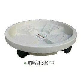 ~腳輪託盤~PP~T3號 400 ~直徑40 內徑35.5 ~高10cm~承重120kg~
