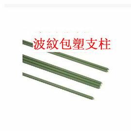 【包塑鋼管-鋼管包塑-直徑11mm*31cm-40支/組】園藝支柱花架(有多種連接配件供DIY製作、可混搭)-5101013