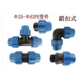 【PE主管連接管件-鎖扣式-40PE管-6個/組】供應25-63 PE管件接頭,三通 直通 彎頭 堵頭 外牙接 內牙接-5101017