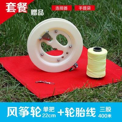 【塑膠風箏線輪-22cm單把+400米3股輪胎線-1套/組】風箏線輪放飛輪手握輪正品風箏線ABS軸承,多款可選-30012