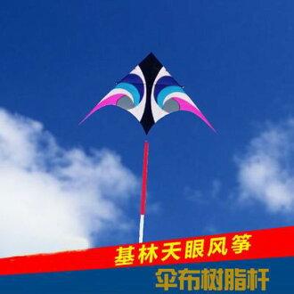 【天眼風箏-28雙把白輪+800米4股線+2.8米天眼風箏+30米彩虹尾巴-1套/組】可掛燈掛尾傘布大型風箏,可代購其他配件-30012
