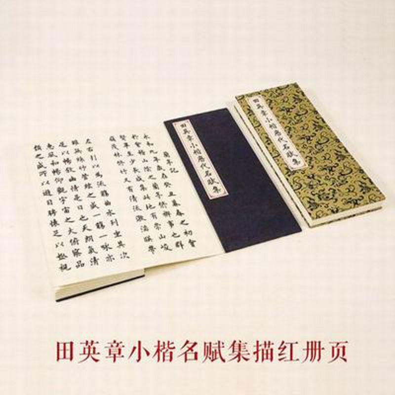 ~小楷描紅冊頁~名賦集~30^~12cm~13頁 冊~1冊 組~田英章毛筆字帖行書臨摹書法