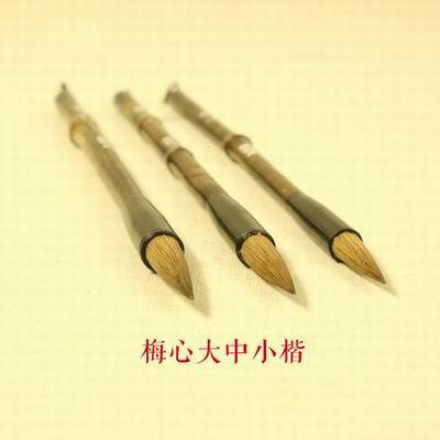~梅心大中小號一套~3支  套 ~1套  組~工藝美術佘大師制宣筆軟毫筆大中小楷書毛筆行書